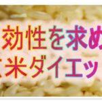 玄米アイキャッチ