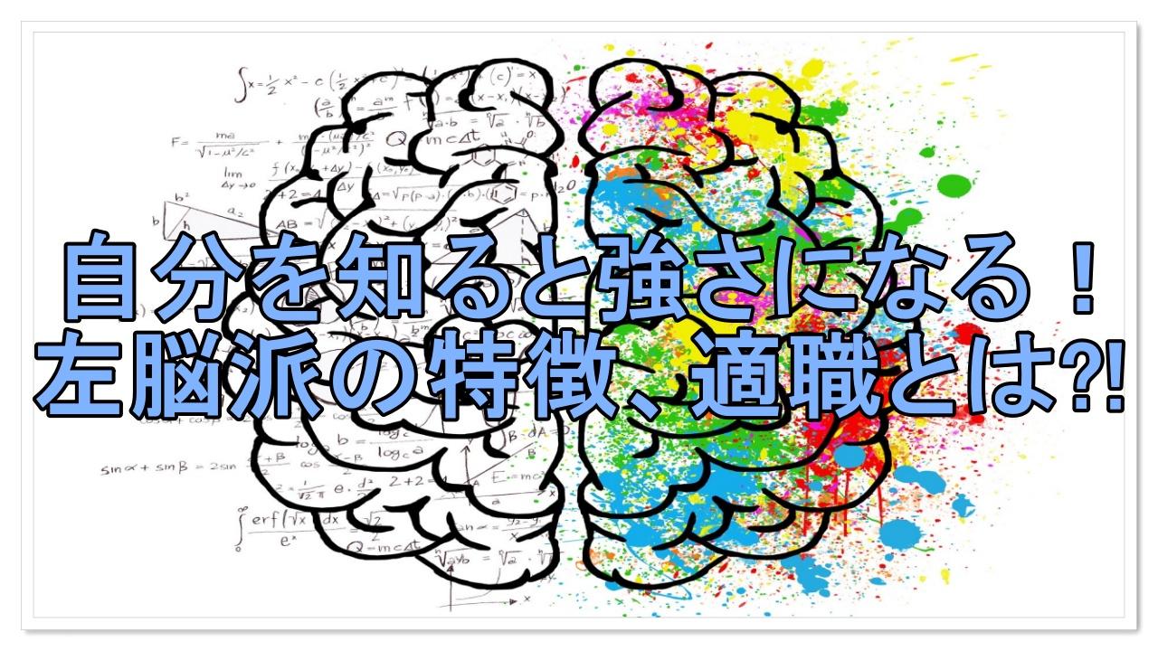 役割 右脳 左脳 右脳と左脳、役割の違いと脳梁